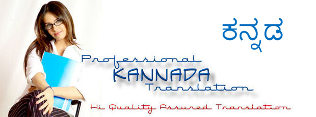 Kannada Translation Services By Invida Solutions India Low Cost
