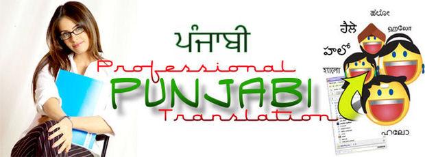 english translation in punjabi